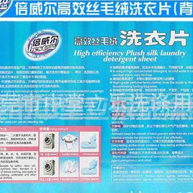 厂家直销全球新一代环保洗衣新品倍威尔高效丝绒洗衣片20片/盒