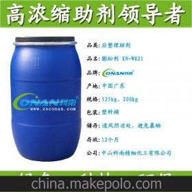 厂家直销 专业生产供应—高浓缩膨松剂 KN-W821