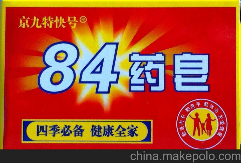 供应京九84药皂90g:四季必备、健康全家