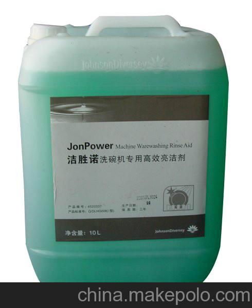 洁胜诺洗碗机专用高效亮洁剂(催干剂)