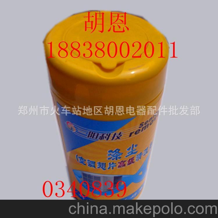 热销清洗剂 涤尘空调翅片清洗剂900g (三阳) 空调清洗剂