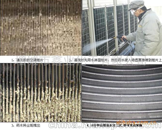 供应酸性家用空调清洗剂/浓缩型涤尘 5L/瓶 诚招各市县经销商