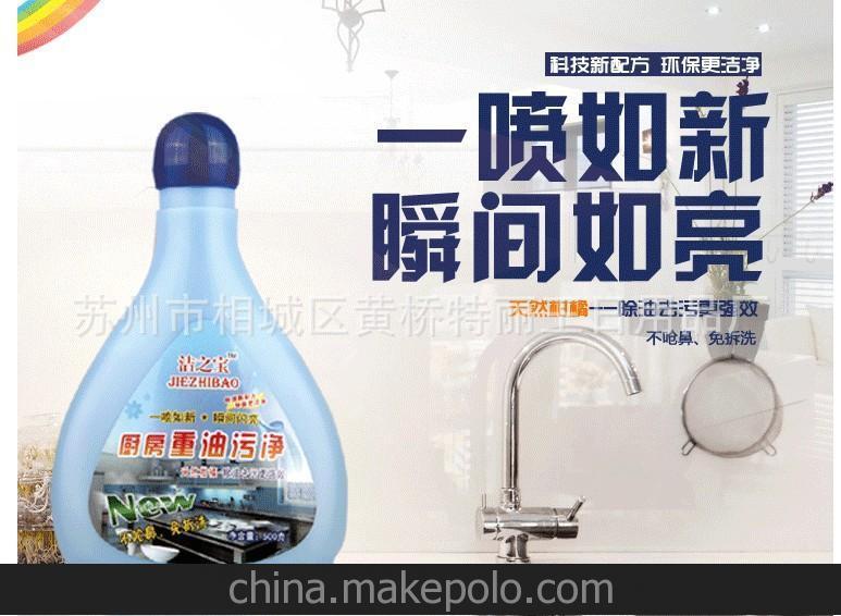 百洁粉 去污粉 油污清洗剂 家用清洁剂 厨房清洁剂 家居清洁剂