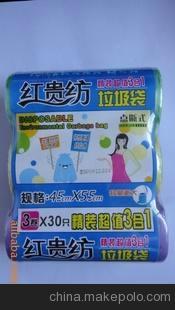 优质直销 供应一次性用品377垃圾袋