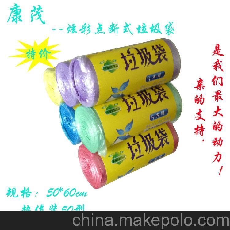 Zakka 50*60cm炫彩连卷点断式环保型垃圾袋批发 江浙沪皖满28包邮