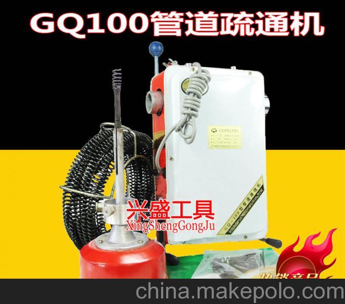 GQ100管道疏通器 电动管道疏通机 家用管道清理机 下水道疏通