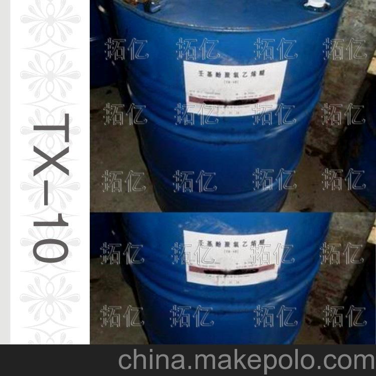 9.4备货节 供应TX-10乳化剂