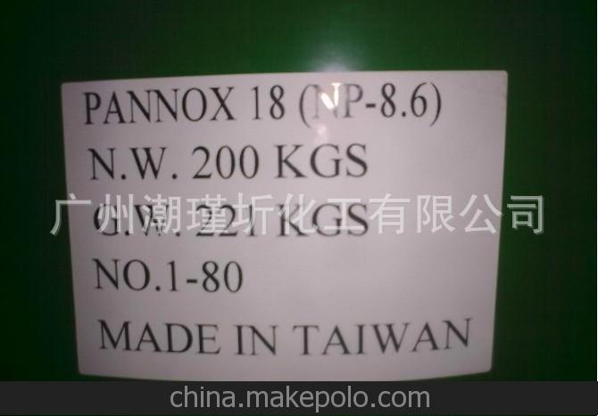 台湾磐亚NP-8.6 乳化剂NP-8.6 1桶起订 原装正品