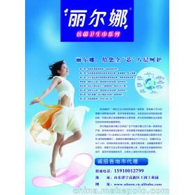 丽尔娜纳米银卫生巾日用8片亲肤柔棉不含荧光剂20包混批