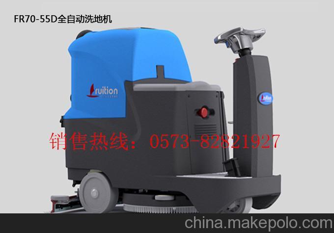 驾驶式洗地机FR70-55D厂家直销 嘉兴专业清洁设备供应商