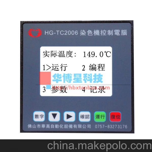 供应佛山华高染色机控制电脑 HG-TC2006小样机量大从优打样机