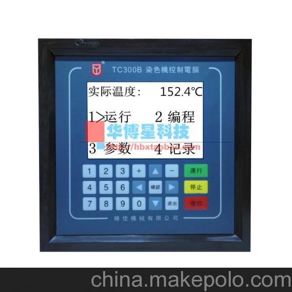 供应佛山华高染色机控制电脑HG-TC300B染缸温度控制器量大从优