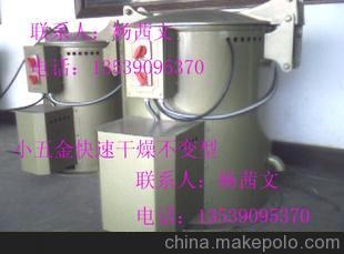 小五金快速干燥机械脱水除没烘干机械