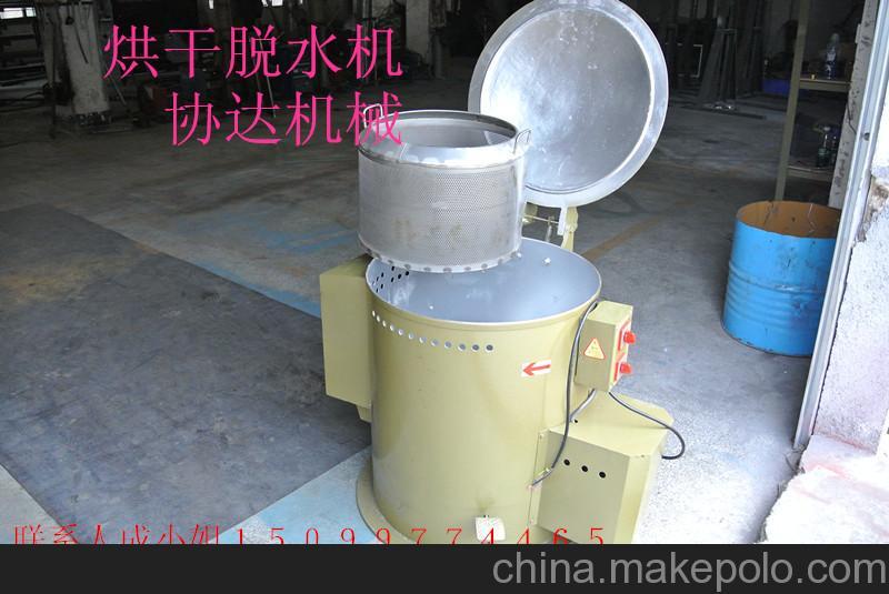 佛山五金烘干机,钟表零件脱水干燥机械
