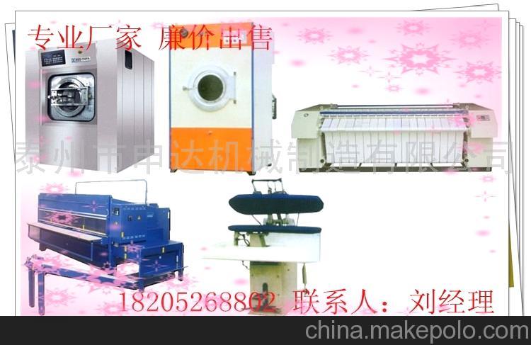 申达机械广西供应申达干洗机械洗衣房设备