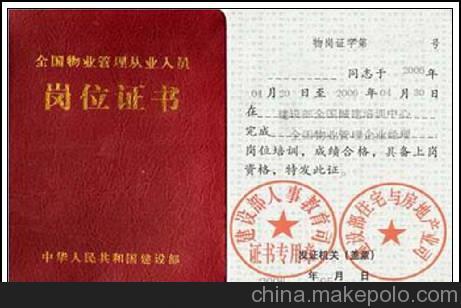 供应全国物业管理从业人员岗位证书