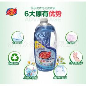 1.8公斤众选洗衣液厂家特价批发正品正牌不含荧光剂宝宝专用