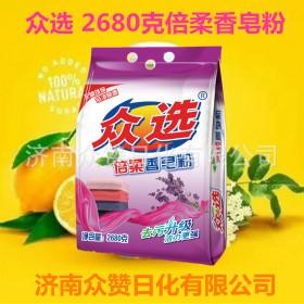 山东济南众选香皂粉家庭实惠装2680克全国包邮注册商标正品