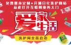 中国洗护用品网百万助力消杀企业驰援武