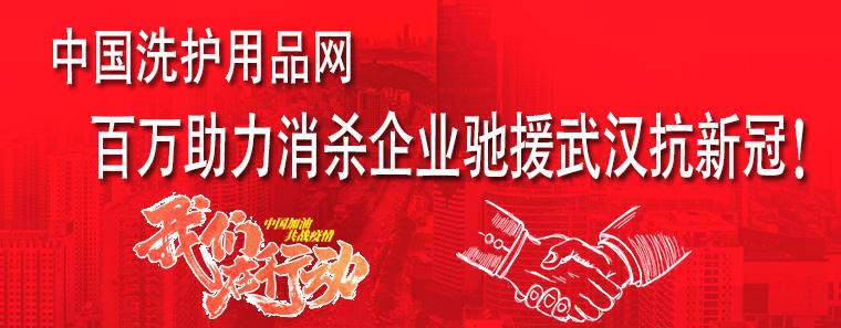 中国洗护用品网百万助力消杀企业驰援武汉抗新冠!