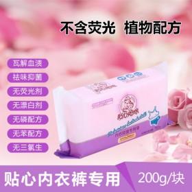 贴心内衣裤专用皂|肥皂