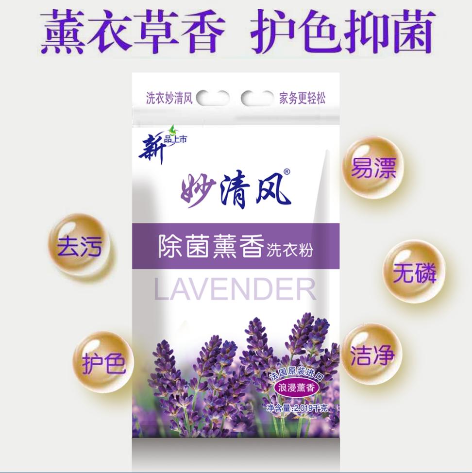 薰衣草洗衣粉|新品上市|天津洗衣粉厂家