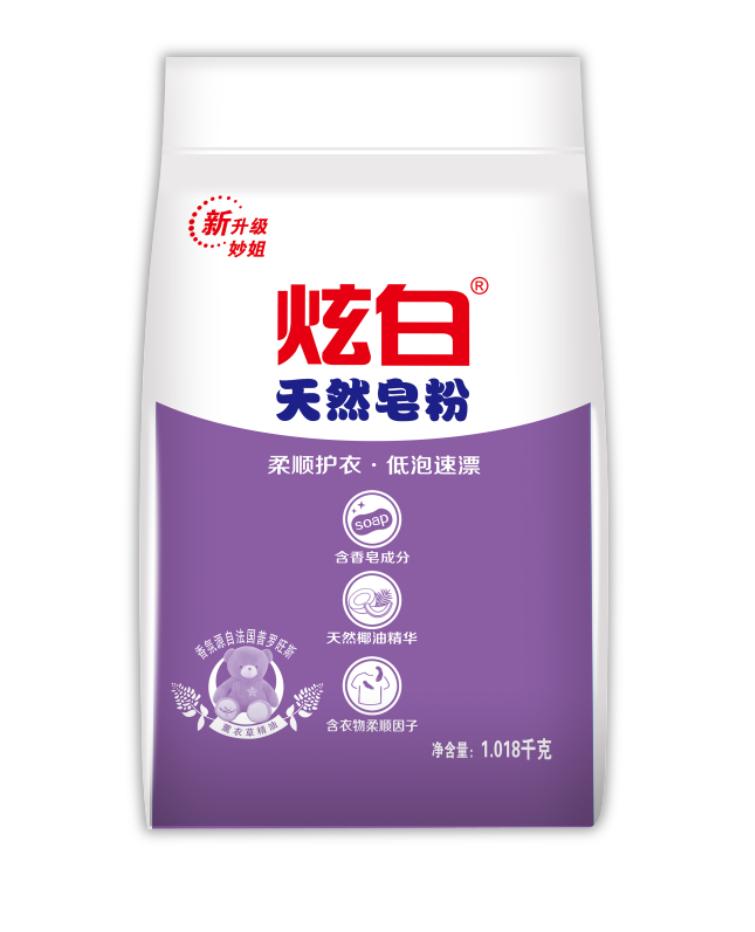 天然皂粉|天津皂粉厂家|洗衣粉批发|天津炫白洗涤用品