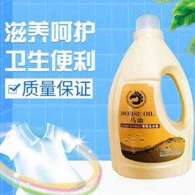 马油香氛洗衣液  滋养保护卫生便利 洗衣液 皂液