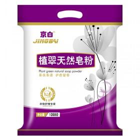 京白1.058kg植萃天然皂粉袋装洗衣粉大量批发