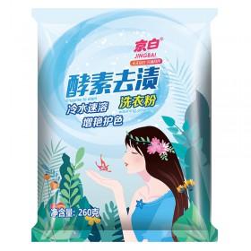 京白260g酵素去渍洗衣粉冷水速溶小袋装大量批发