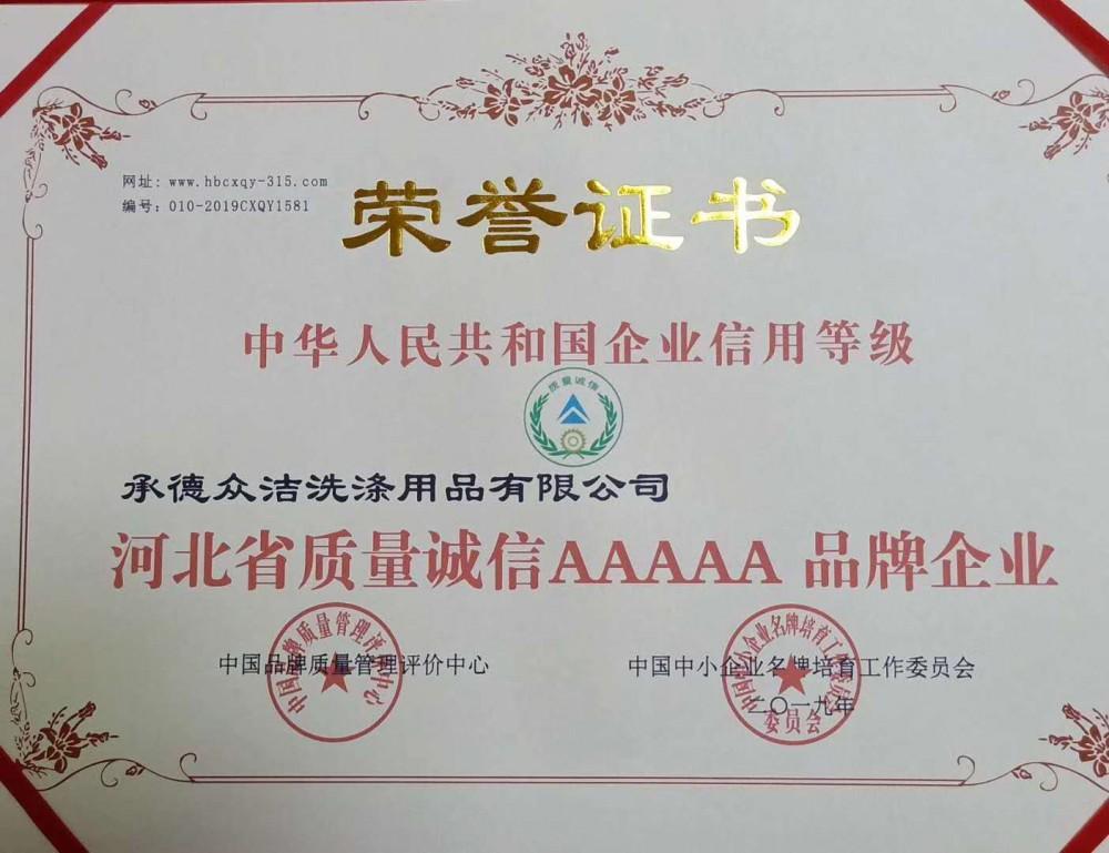 中华人民共和国企业信用证书