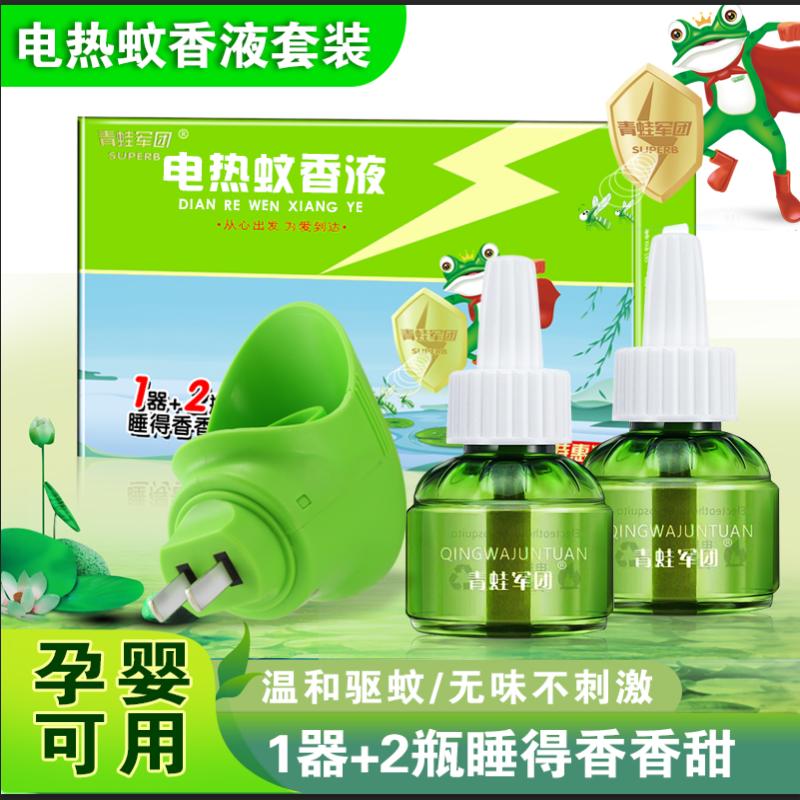 青蛙军团 电蚊香液套装  孕婴可用|河北电蚊香液生产厂家