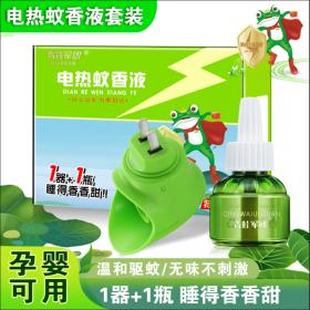 电热蚊香液套装  1瓶+1液 宝宝可用|河北电蚊香液批发