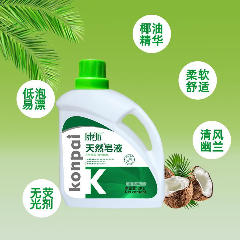 康派椰子油精华皂液洗衣液2kg桶装泡沫细腻易漂洗清香洗护合一