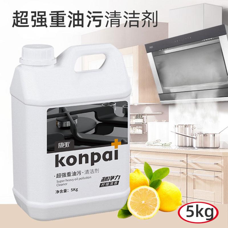 康派重油污清洁剂5kg厨房强力油污净柠檬香贴牌加工除油剂厂家