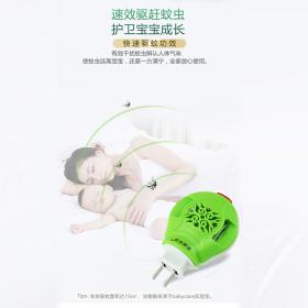 青蛙军团 电蚊香片 温和安全驱蚊宝宝可用
