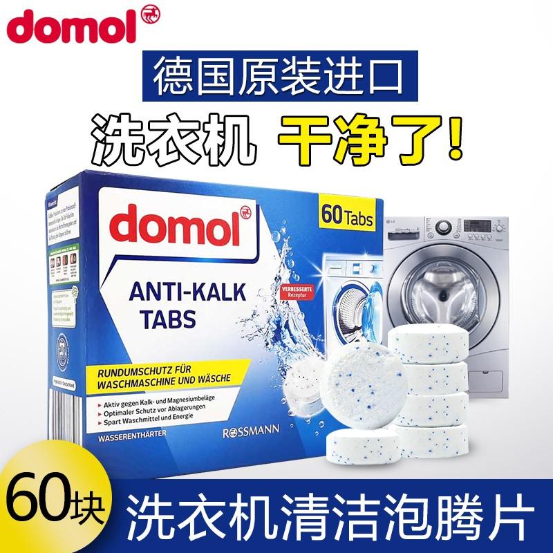德国进口Domol洗衣机清洁泡腾片 一盒60粒 除螨杀菌