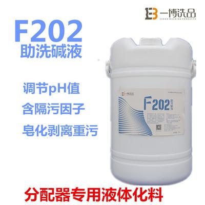 洗衣房酒店分配器专用助洗液 洗衣龙用60L去油助剂 去重油渍