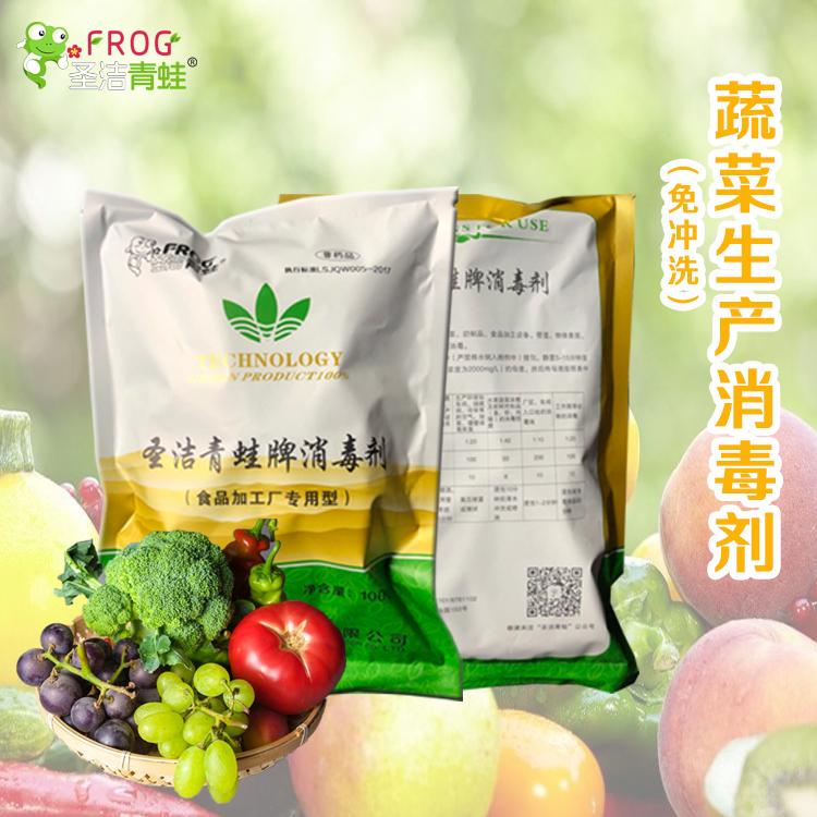 食品加工厂消毒剂 食品级原材料 流水线食品消毒 圣洁青蛙品牌
