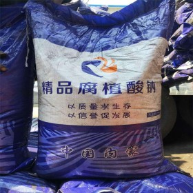 海瑞宝腐植酸钠现货直销腐殖酸钠