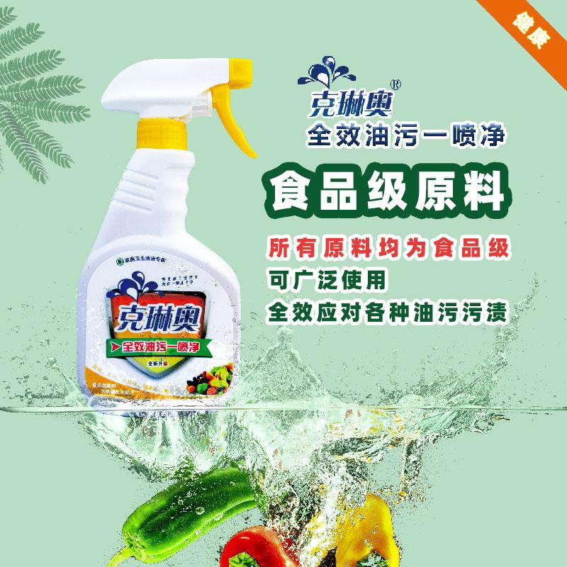 全效油污一喷净健康环保不伤手强力多功能去污剂清洁剂
