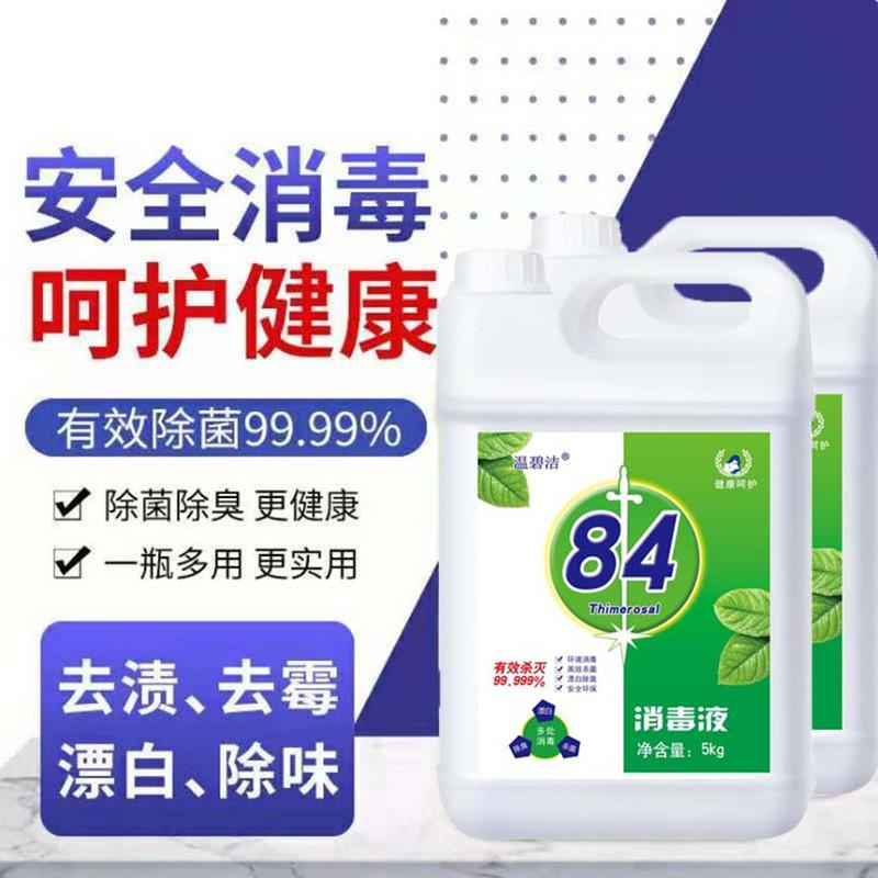 厂家批发84消毒液5kg瓶装大桶10斤装