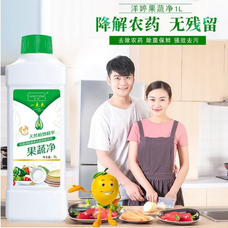 果蔬净1kg瓶装洗蔬菜更健康1000g