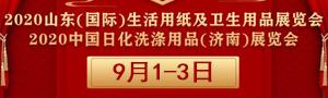 2020中国日化洗涤用品(济南)展览会