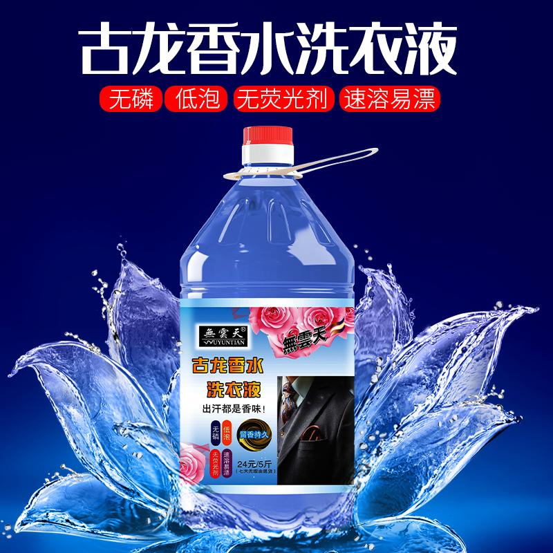 無雲天酵素洗净技术 古龙香水洗衣液