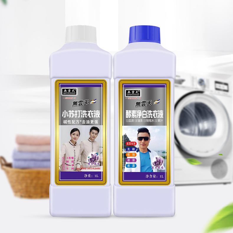 無雲天 专注洗衣液厂家直销批发 石家庄吴云天日化有限公司