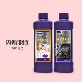 無雲天  香氛洗衣液洁净呵护净含量1L|石家庄洗衣液生产厂家