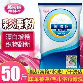 酒店洗衣房衣物彩漂洗衣粉彩衣粉干洗店水洗厂漂白氧漂粉50斤